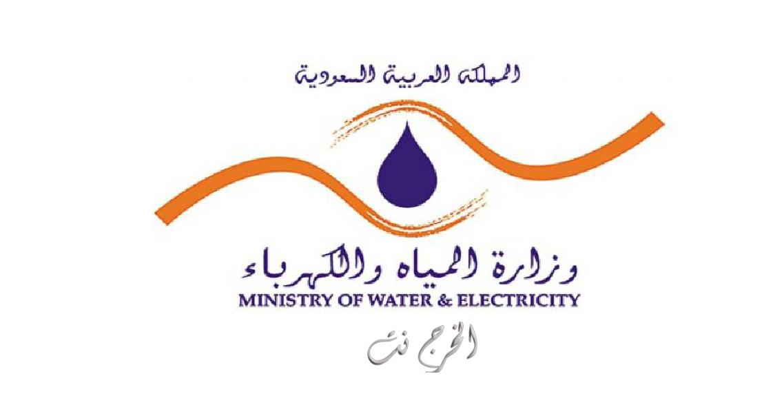 20140613235037!Ministry_of_Water_and_Electricity